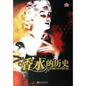 香水的历史 雷凤颖著 哈尔滨出版社 9787806998373