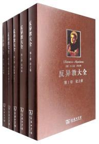 反异教大全(全5册)