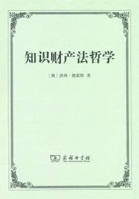 知识财产法哲学