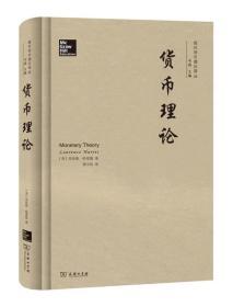 货币理论/现代货币理论译丛