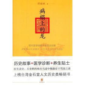病榻上的龙:现代医学破解千年历史疑案 从晋景公到清嘉庆 25位帝王病历首度揭秘