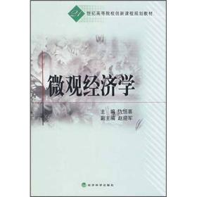 微观经济学 仇恒喜  9787505878075 经济科学出版社