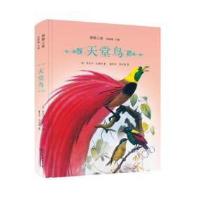 天堂鸟(博物之旅)