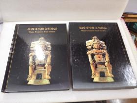 《墨西哥玛雅文明珍品》(英汉对照)稀缺!上海书画出版社 2011年1版1印 精装1函1厚册全 重达2公斤