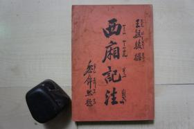 1937年北平文化学社32开:西厢记注【作者签赠本】