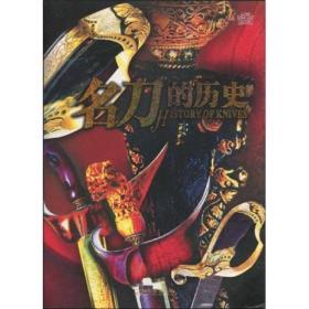 名刀的历史:19款世界经典名刀