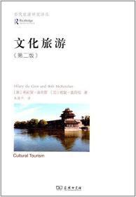 文化旅游(第二版)