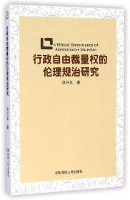 行政自由裁量权的伦理规治研究
