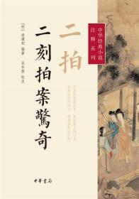 中华经典小说注释系列:二拍·二刻拍案惊奇