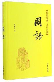 传世经典·文白对照:国语