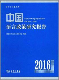 中国语言政策研究报告:2016