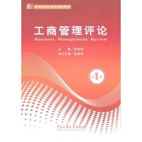 工商管理评论(第1辑)