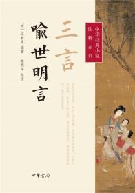 中华经典小说注释系列:三言·喻世明言