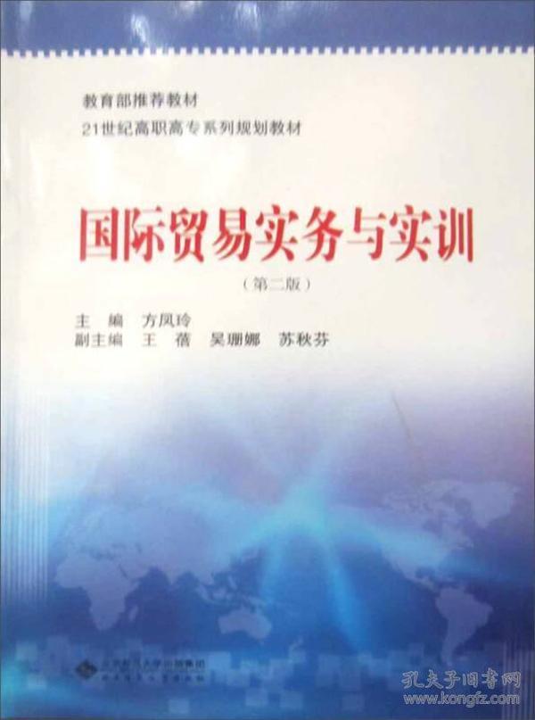 国际贸易实务与实训(第2版)