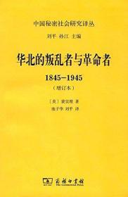 华北的叛乱者与革命者(1845-1945)(增订本)