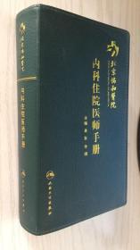 北京协和医院内科住院医师手册【软精】正版新书