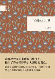 国民阅读经典:论雅俗共赏(一版一印)