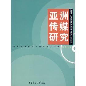 亚洲传媒研究2006