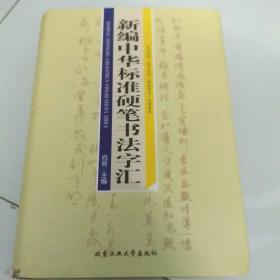 新编中华标准硬笔书法字汇 新编中华标准硬笔书法字汇