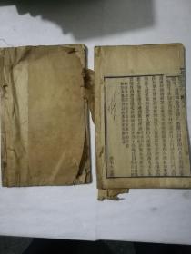 阳宅大全卷三卷九(神搜经心传秘法)木版印刷不缺页