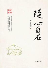 【正版书籍】随心自在--星云禅话