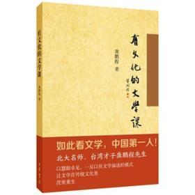 有文化的文学课 龚鹏程  中华书局 9787101105230