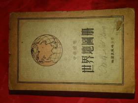 世界地图册(中学适用)