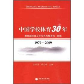 中国学校体育30年
