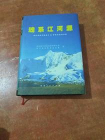 魂系江河源:马万里在青海奋斗50余年的光辉历程【签名本】