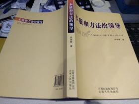 【2008年4月出版一版一印图片为实拍品相好】本质和方法的领导 罗崇敏  著 云南人民出版社 9787222053779