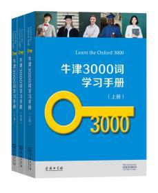 牛津3000词学习手册(上中下)