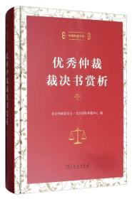 优秀仲裁裁决书赏析北京仲裁委员会,北京国际仲裁中心 编