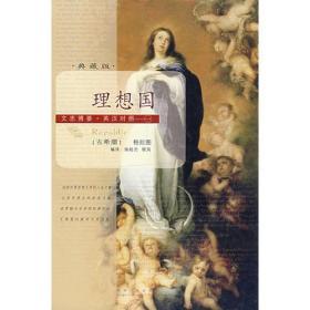 文思博要·英汉对照系列丛书:理想国(典藏版)