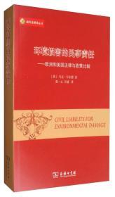威科法律译丛 环境损害的民事责任:欧洲和美国法律与政策比较