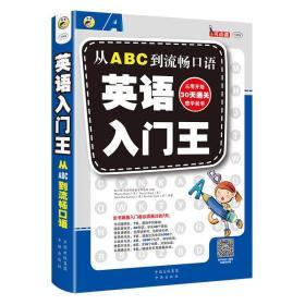 英语入门王:从ABC到流畅口语
