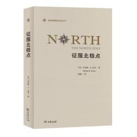征服北极点(极地探险家自述丛书)