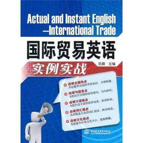国际贸易英语实例实战