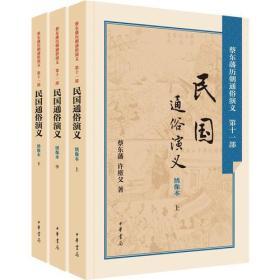 民国通俗演义(全三册)