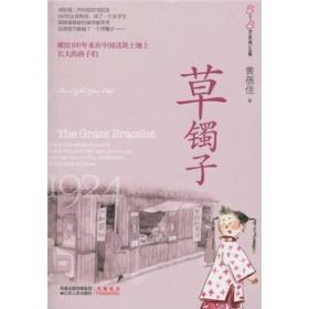 草镯子/5个8岁系列长篇