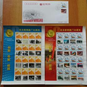(16枚80分长城邮票+16枚80分一帆风顺邮票 另赠一张贴1枚80分一帆风顺邮票的纪念封 全新未使用)60件合售