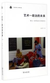 未来艺术丛书 艺术-政治的未来:雅克·朗西埃美学思想研究