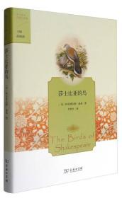 莎士比亚风物三部曲:莎士比亚的鸟