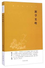 9787101106480-hs-湘学研究丛书--湘学史略