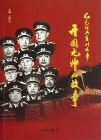 中国元帅的故事