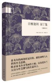 国民阅读经典:吉檀迦利·园丁集(插图本)