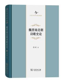 魏晋南北朝诗歌史论/中华当代学术著作辑要