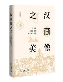汉画像之美(精)——汉画像与中国传统审美观念研究
