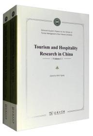 旅游与酒店研究进展(英文版)