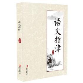 语文指津(为语文教育者和学习者指点迷津)  这本书献给每一位关心中国语文的读者。作者从学理的高度全面审视中国语文教育,建立起一个科学的理论体系,辅以大量生动的案例,出之以自然流畅的语言,可读性强。