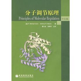 分子调节原理(中文版)